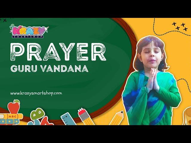 Guru Vandana   Gurur Brahma Gurur Vishnu Gurur Devo Maheshwara  गुरु वंदना।