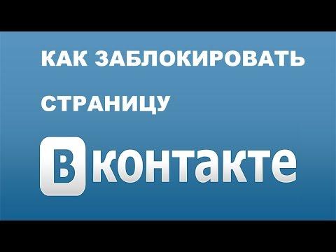 Как заблокировать страницу в Контакте? Заморозить чужую страницу ВКонтакте за 1 клик