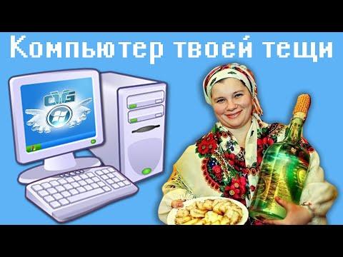 Компьютер твоей тещи