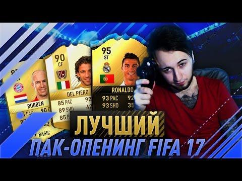 МОЙ ЛУЧШИЙ ПАК-ОПЕНИНГ В FIFA 17