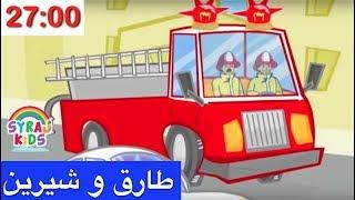 FREE Kids Arabic Cartoon 'Community Helpers' Modern Standard Arabic العربية(Subscribe Now! Teach Children Modern Standard Arabic for FREE Full Length Arabic Educational Cartoon. Tareq wa Shireen by Rubicon Holdings, Jordan., 2012-06-08T21:24:59.000Z)