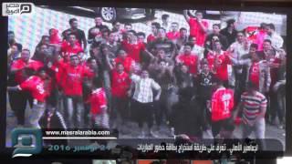 مصر العربية | لجماهير الأهلي تعرف على طريقة استخراج بطاقة حضور المباريات