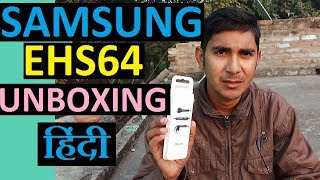 SAMSUNG EHS64 unboxing and review in hindi video. Best earphone of samsung? सैमसंग का ईरफ़ोन