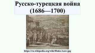 Русско-турецкая война (1686—1700)