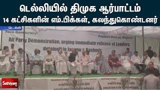 டெல்லியில் திமுக ஆர்பாட்டம் - 14 கட்சிகளின் எம்.பிக்கள் கலந்துகொண்டனர்  Jammu   Kashmir  Dmk