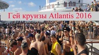Atlantis gay cruises 2016(Атлантис гей круизы 2016)