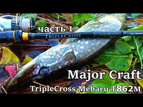 НАШЕЛ ЛОГОВО ОКУНЕЙ СО ЩУКАМИ! Спиннинг Major Craft TripleCross Mebaru T862M. Тест новинки, ч 1