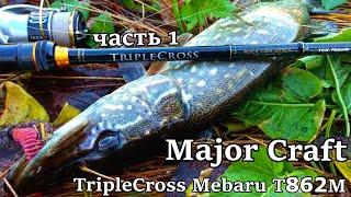 НАШЕЛ ЛОГОВО ОКУНЕЙ СО ЩУКАМИ! ЖОР! Спиннинг Major Craft TripleCross Mebaru T862M. Тест новинки, ч 1