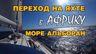 Переход на яхте ночью из Испании г Адра в Африку Марокко марина Саидия