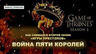 Война пяти Королей // История создания второго сезона «Игры престолов»