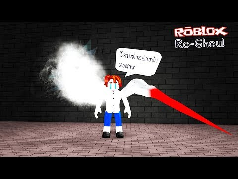 Roblox : Ro-Ghoul