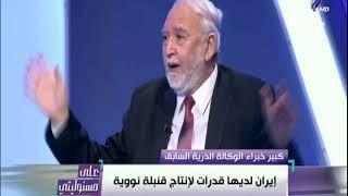 أبو شادي: ايران تمتلك قدرات علي انتاج قنبلة نووية وعلي العالم التفاهم معها