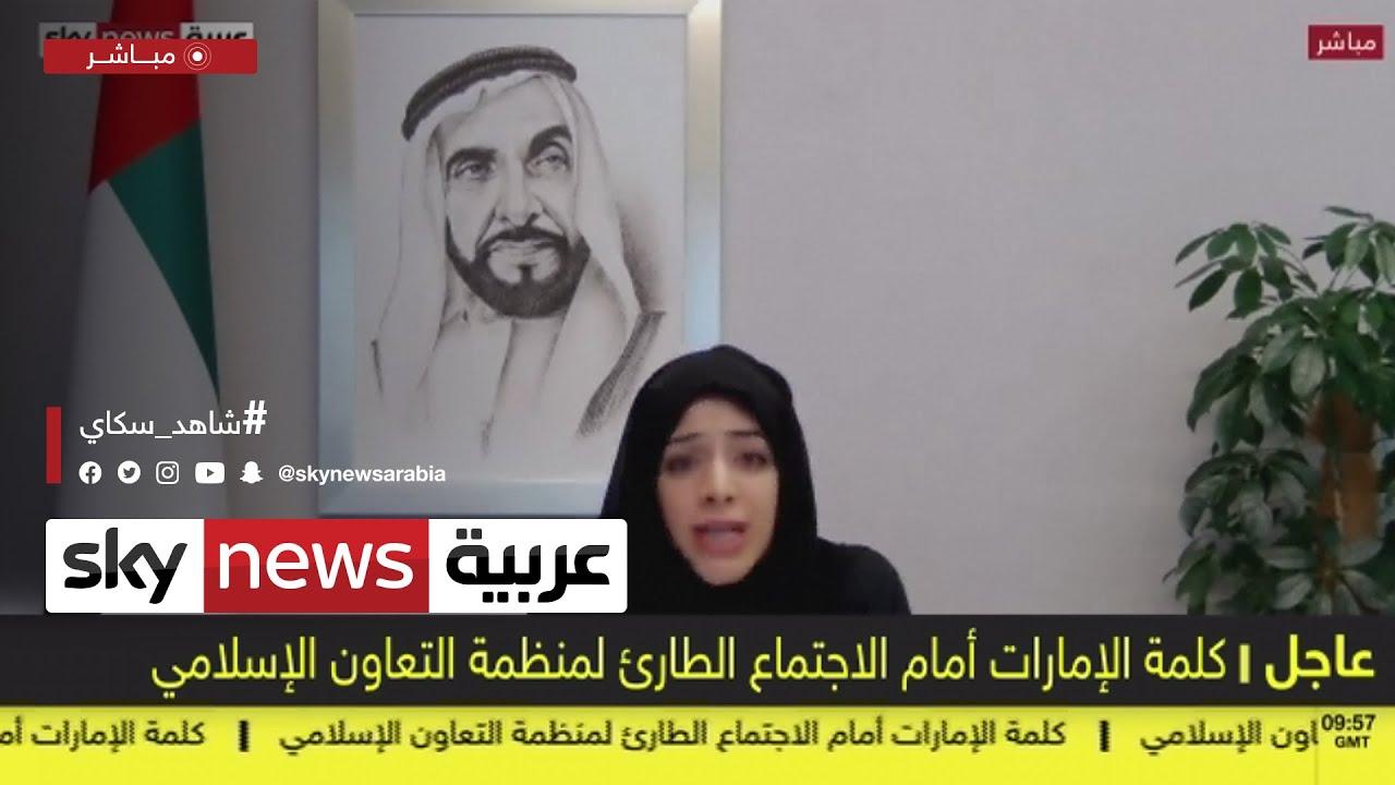 الإمارات: ندعم الجهود المبذولة للدفع بالسلام في الشرق الأوسط  - نشر قبل 4 ساعة