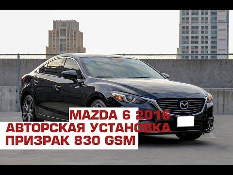 Призрак 830 GSM & Mazda 6 2016 | Авторская Установка Призрак 830 на Мазда 6 2016. Обзор