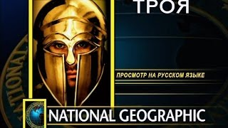 NG: Троя / Troy (2004)