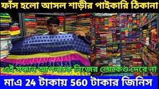 💥মাএ 24 টাকায় 560  টাকার দামী জিনিস। শাড়ি জলের দামে কারখানা থেকে কিনুন || DADA BHAI SAREE CENTRE ||