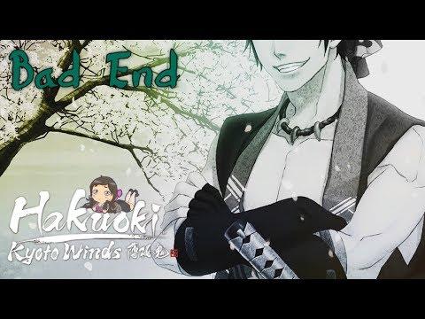Reached Out One Last Time ~ HAKUOKI: KYOTO WINDS [SHINPACHI] ~ BAD END |