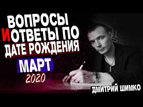 ВОПРОСЫ и ОТВЕТЫ по Дате Рождения (МАРТ, 2020). ДМИТРИЙ