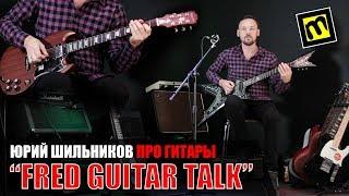 �������� ���� Fred - Юрий Шильников о выборе электрогитары и формах корпуса ������