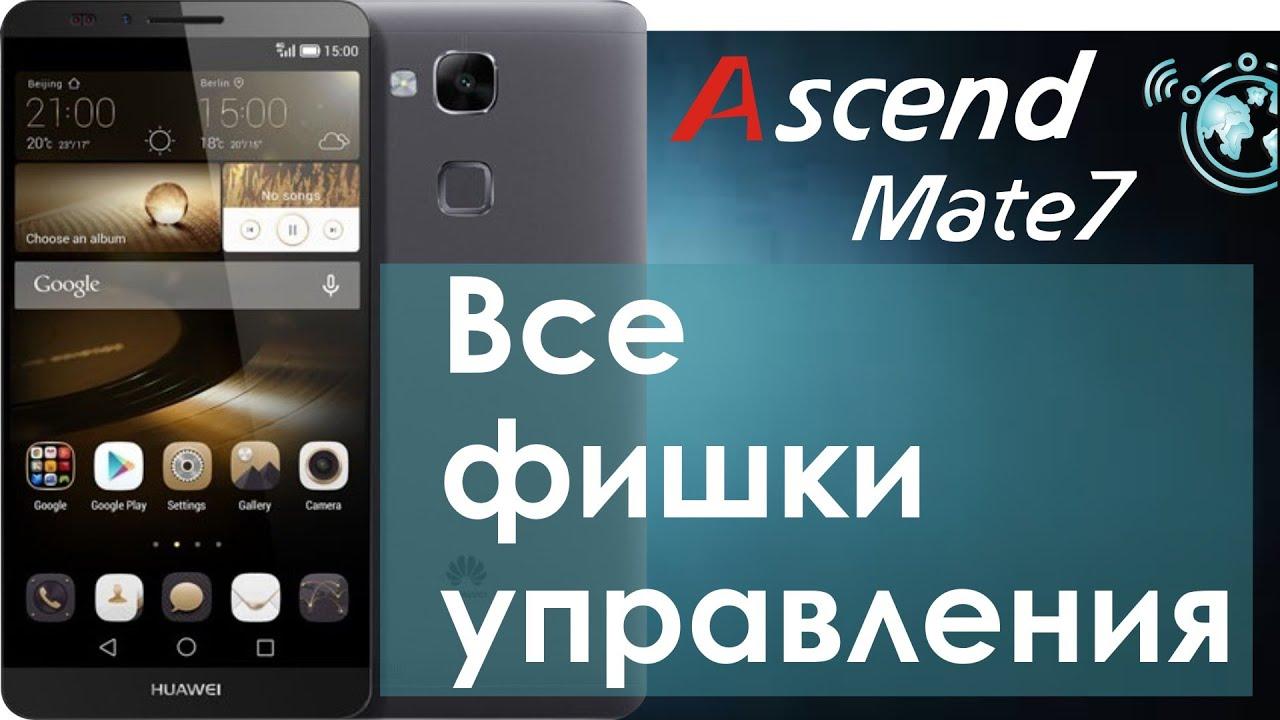 Huawei Ascend Mate 7 - Флагман по всем параметрам! - YouTube
