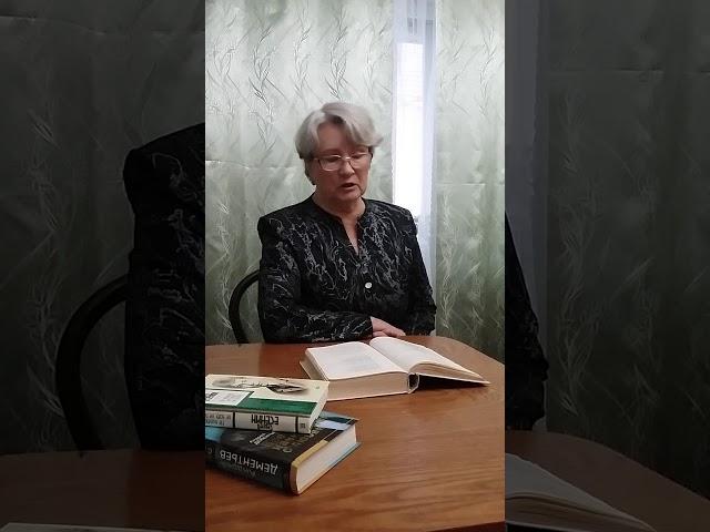 """Любовь Егоровна Новикова читает произведение «""""Сказка""""» (Бунин Иван Алексеевич)"""