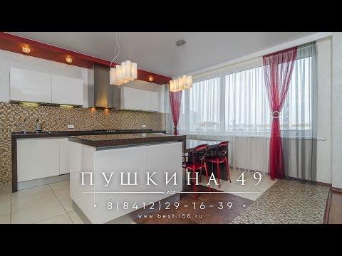 Купить квартиру в Пензе | #Пушкина49