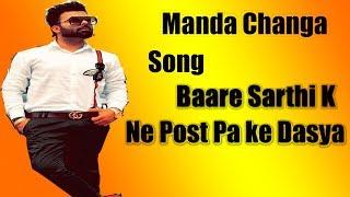 Manda Changa | Sarthi K | Full Song | Latest Punjabi Song - New Punjabi Song