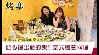 泰好吃!泰國藍帶主廚來台灣開的泰式餐酒館,烤寨 Kao Jai Thai Bistro ข้าวใจ