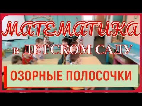 """Занятие по Математике в Детском саду  """"Озорные полосочки"""" Средняя группа"""
