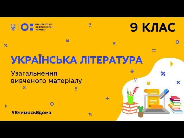 9 клас. Українська література. Узагальнення вивченого матеріалу  (Тиж.9:ПТ)