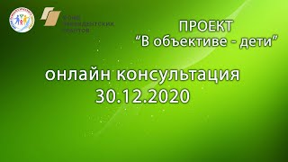 Онлайн консультация (30.12.2020 в 18:00)