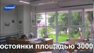 Аренда офиса в Пятигорске(, 2015-02-21T22:58:20.000Z)