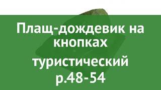 Плащ-дождевик на кнопках туристический р.48-54 (BoyScout) обзор 61191