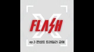 [X1 FLASH LIGHT? RIGHT!] ep.3 콘셉트 트레일러 궁예