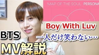 【BTS  Boy With Luv】深すぎる!【MV解説】