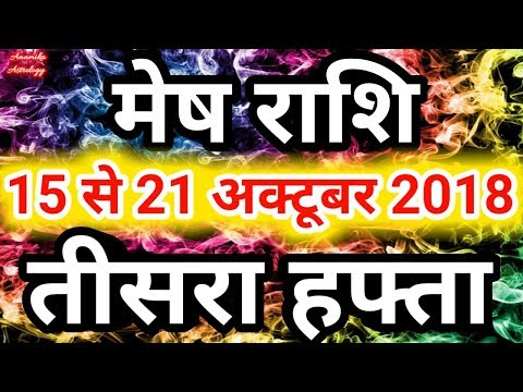 Mesh rashi October 2018 - Saptahik rashifal/Aries/मेष राशि अक्टूबर 2018 - तीसरा हफ्ता