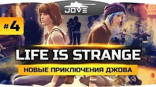 Вот сегодня будет ЖЕСТЬ ● Life Is Strange #4