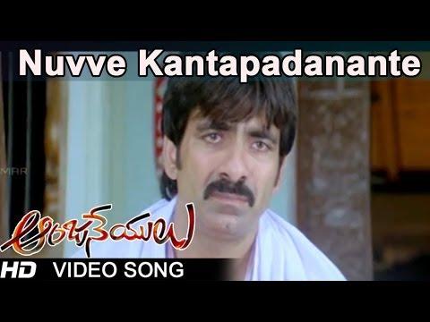 Anjaneyulu Movie | Nuvve Kantapadanante Video Song | Ravi Teja, Nayantara