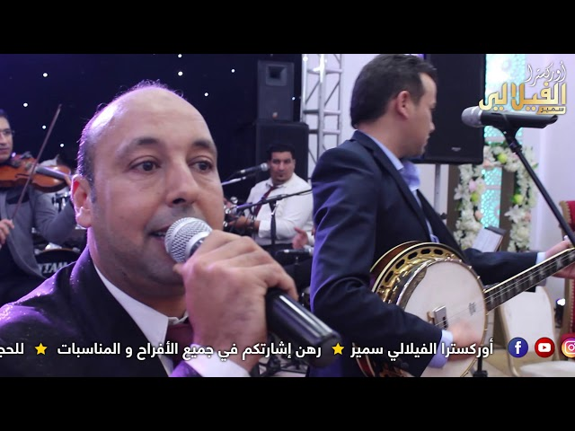 Orchestre El Filali Samir (cocktail Amazigh)   (أوركسترا الفيلالي سمير) أغاني أمازيغية