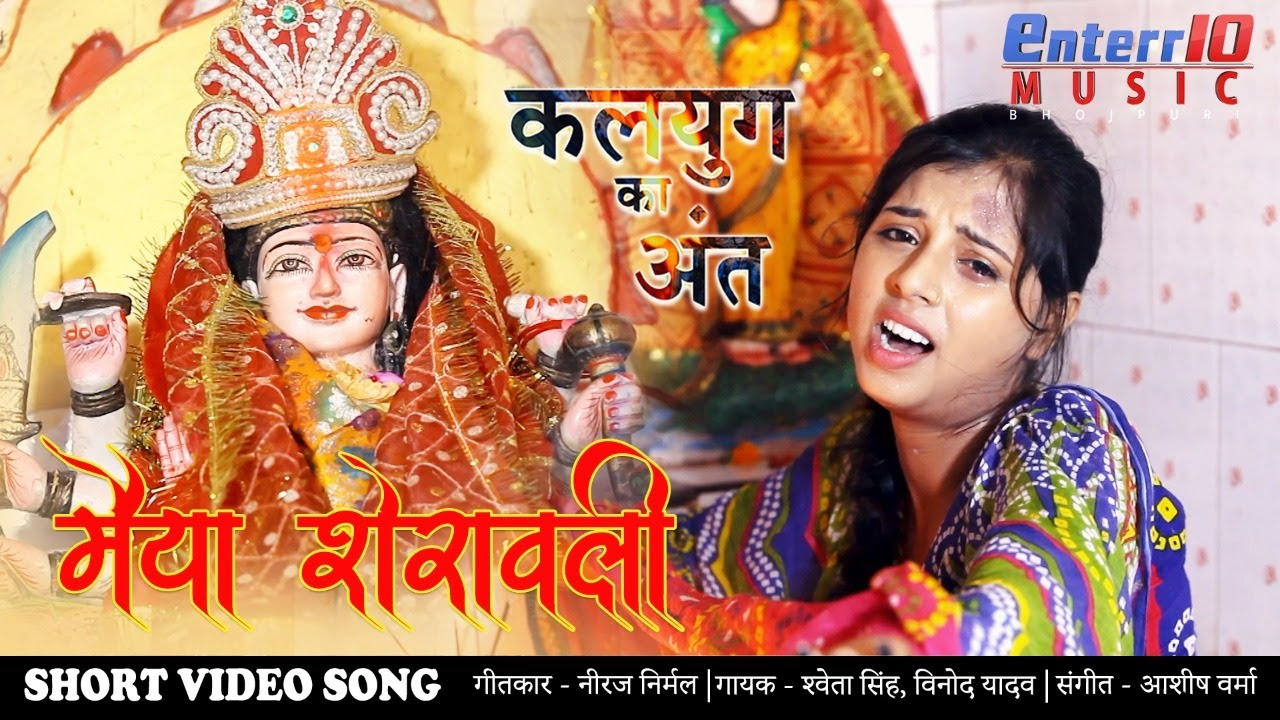 मैया शेरावाली Maiya Durga New #Bhojpuri Bhajan | Kalyug Ka Ant | Bhojpuri Devi Mata Geet 2020