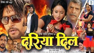 Dariya Dil |Superhit NEW Full Bhojpuri Movie|Rani Chatterjee,Yash Kumarr,Anjana Singh,Rakhi Tripathi