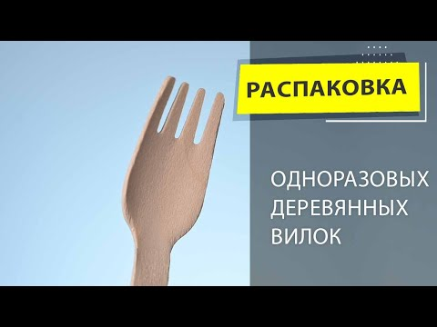 НАБОР одноразовых ВИЛОК 20 шт.