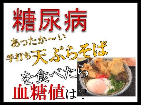 【糖尿病】天ぷらそばを食べると血糖値は?