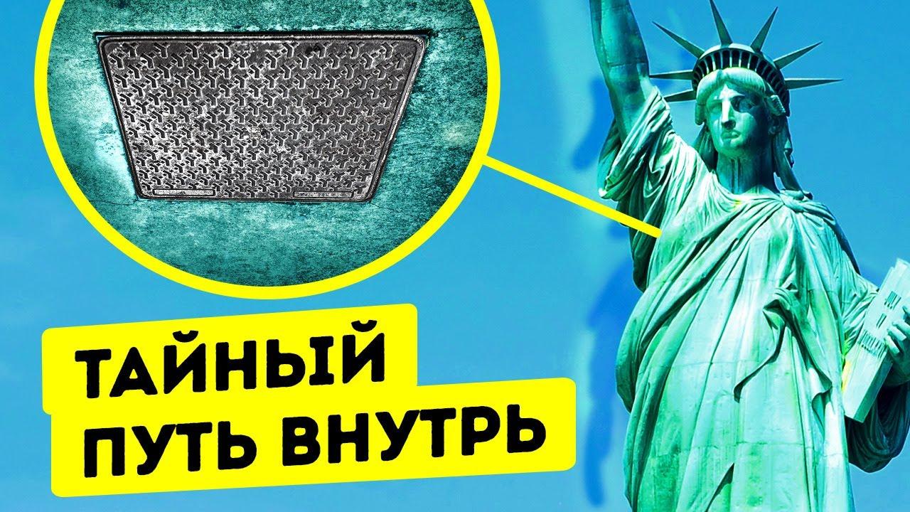 Что находится внутри статуи Свободы?
