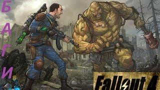 Fallout 4 Странное Чудище. Воровство у Рейдеров. Призрачная Лодка