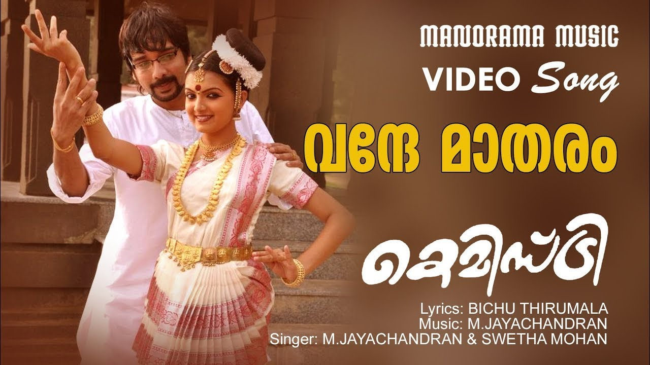 Download Vande Matharam | Chemistry | Video Song | Bichu Thirumala | M.Jayachandran | Swetha Mohan