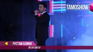 Рустам Азими - Эй Ситамгар / Rustam Azimi - Ey sitamgar (Консерт 2017)