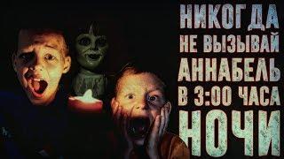 ВЫЗОВ ДУХОВ - Никогда не вызывай Аннабель в 3:00 часа ночи | Страхи шоу #17