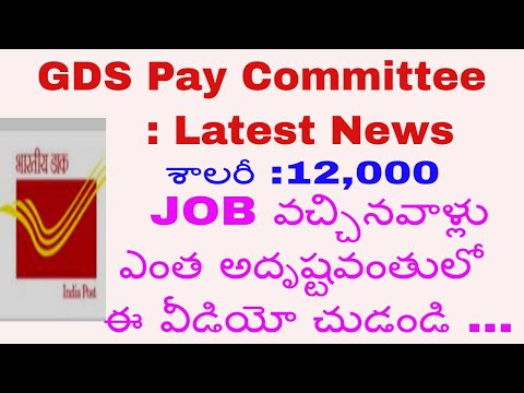 FLASH NEWS: GDS salary  and 7th pay commission facts|   sathishtech