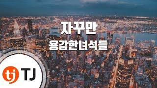 [TJ노래방] 자꾸만 - 용감한녀석들 (Again & Again - Brave Guys) / TJ Karaoke